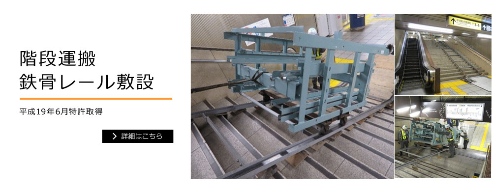 階段運搬鉄骨スロープ付設