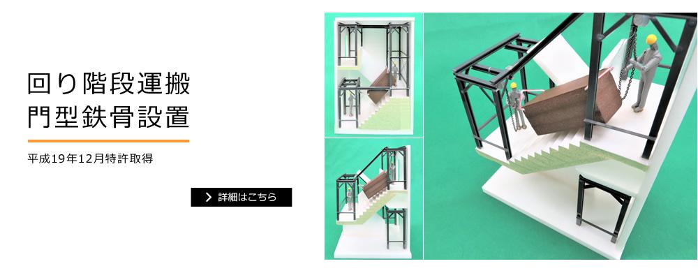 回り階段運搬門型鉄骨設置